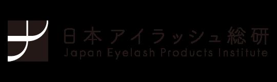 株式会社日本アイラッシュ総研 (プロ用まつ毛エクステンションの製造販売)